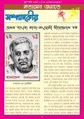 Brihaspati বৃহস্পতি Bangla Magazine 1/4 March 2015  - Page 3