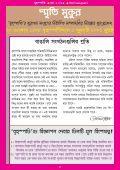 Brihaspati বৃহস্পতি Bangla Magazine 1/4 March 2015  - Page 5