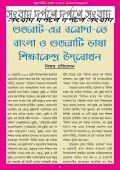 Brihaspati বৃহস্পতি Bangla Magazine 1/4 March 2015  - Page 6