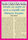 Brihaspati বৃহস্পতি Bangla Magazine 1/4 March 2015  - Page 6