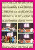 Brihaspati বৃহস্পতি Bangla Magazine 1/4 March 2015  - Page 7