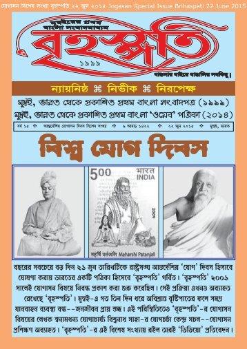 Brihaspati বৃহস্পতি Bangla Magazine 1/7 June 2015
