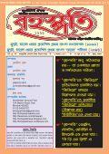 Brihaspati বৃহস্পতি Bangla Magazine 1/7 June 2015  - Page 2