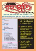Brihaspati বৃহস্পতি Bangla Magazine 1/7 June 2015  - Page 2