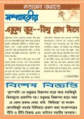 Brihaspati বৃহস্পতি Bangla Magazine 1/7 June 2015  - Page 3