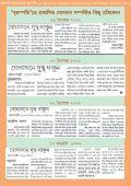 Brihaspati বৃহস্পতি Bangla Magazine 1/7 June 2015  - Page 4