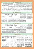 Brihaspati বৃহস্পতি Bangla Magazine 1/7 June 2015  - Page 5