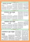 Brihaspati বৃহস্পতি Bangla Magazine 1/7 June 2015  - Page 5