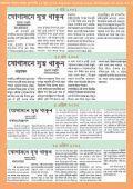 Brihaspati বৃহস্পতি Bangla Magazine 1/7 June 2015  - Page 6
