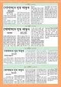 Brihaspati বৃহস্পতি Bangla Magazine 1/7 June 2015  - Page 6