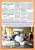 Brihaspati বৃহস্পতি Bangla Magazine 1/7 June 2015  - Page 7
