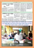 Brihaspati বৃহস্পতি Bangla Magazine 1/7 June 2015  - Page 7