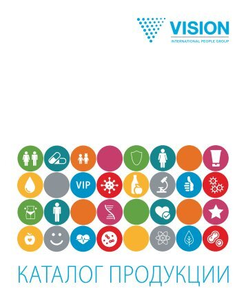 2016 продукции компании Vision
