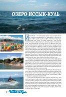 issyk-kul-2016 - Page 2