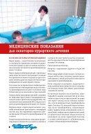 issyk-kul-2016 - Page 6
