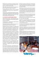 issyk-kul-2016 - Page 7