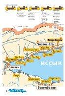 issyk-kul-2016 - Page 4