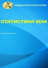 Статистика 2014
