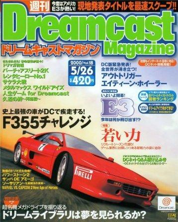 DCM_JP_20000526_2000-18