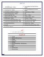 البيانات حسب التخصص1435 - Page 4