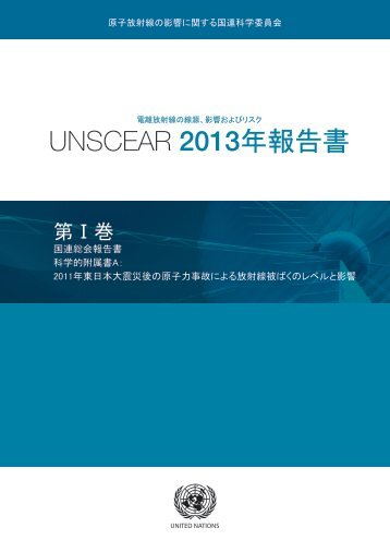 15-0285_Report_2013_AnnexA_Ebook_web
