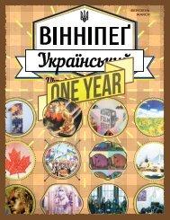 Вінніпеґ Український № 1 (13) (March 2016)