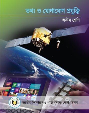 ICT Class VIII- Shataj Soft Provide Digital Book