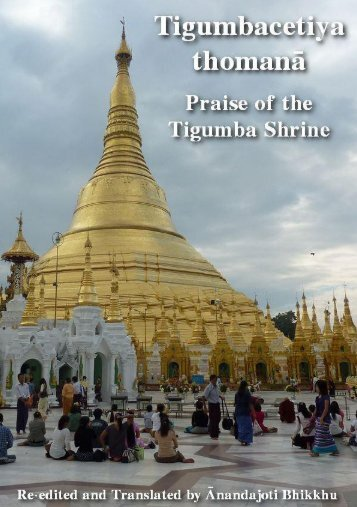 Tigumbacetiyathomanā, Praise of the Tigumba Shrine
