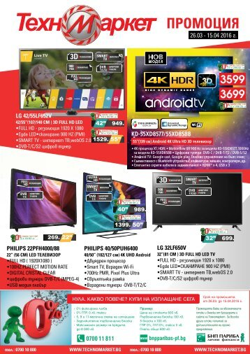 technomarket-broshura-april-2016-1