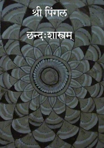 छन्द्रः शस्त्रम् (Devanāgarī)