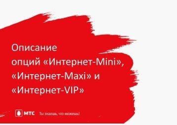 «Интернет-Maxi» и «Интернет-VIP»