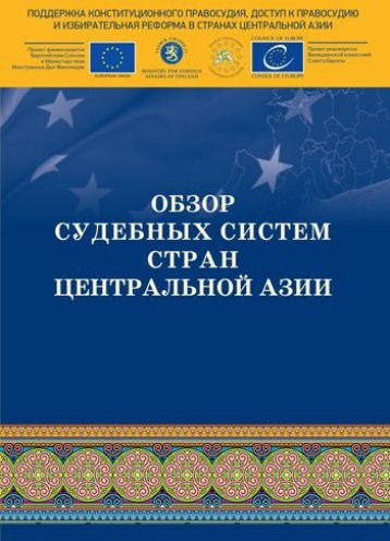 Judicial systems of Central Asia