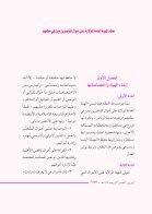 الهيئة العامة للولاية على أموا القاصرين ومن في حكمهم - Page 2