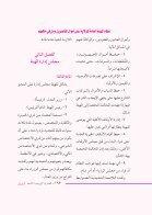 الهيئة العامة للولاية على أموا القاصرين ومن في حكمهم - Page 3