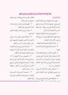 الهيئة العامة للولاية على أموا القاصرين ومن في حكمهم - Page 4