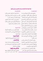 الهيئة العامة للولاية على أموا القاصرين ومن في حكمهم - Page 5