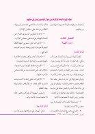 الهيئة العامة للولاية على أموا القاصرين ومن في حكمهم - Page 6