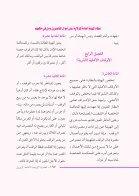 الهيئة العامة للولاية على أموا القاصرين ومن في حكمهم - Page 7