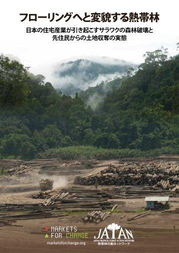 フローリングへと 変 貌 する 熱 帯 林