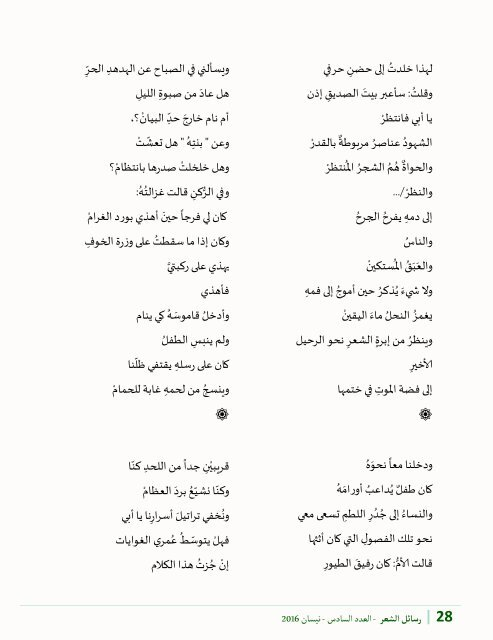 مجلة رسائل الشعر - العدد 6