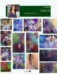 مجلة رسائل الشعر - العدد 6 - Page 7