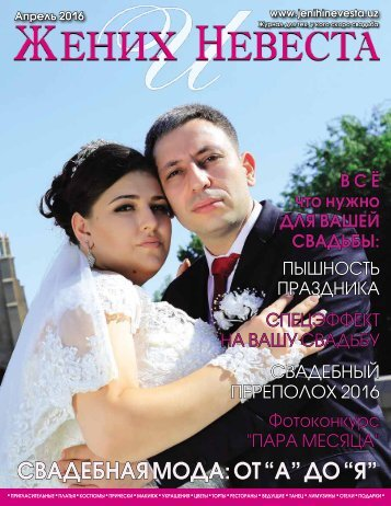 Жених и Невеста - 2016 Апрель
