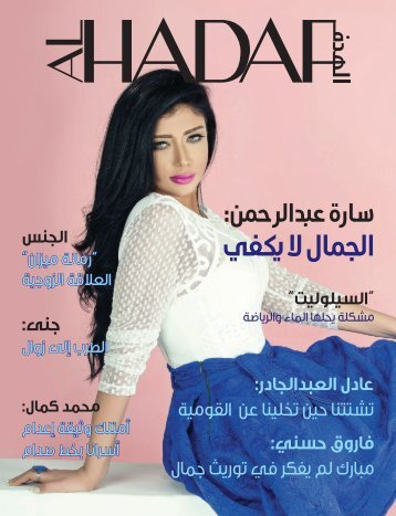 AlHadaf Magazine - April 2016