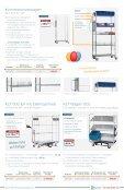 LKE Transportlösungen für alle Branchen - Seite 5