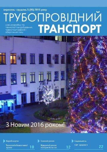 """№5 (95) — ЖУРНАЛ """"ТРУБОПРОВІДНИЙ ТРАНСПОРТ"""", 09-12.2015"""