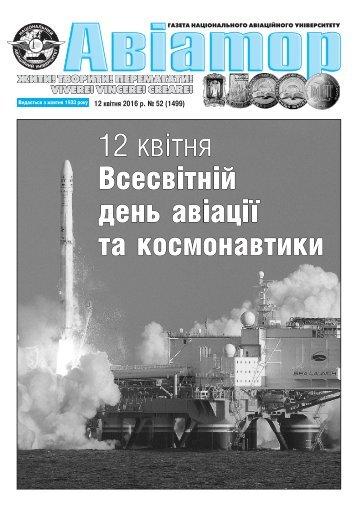 "Газета ""АВІАТОР"" №52 (1499)"