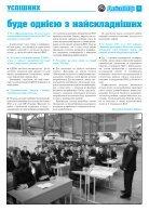 "Газета ""АВІАТОР"" №52 (1499) - Page 3"