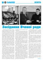 "Газета ""АВІАТОР"" №52 (1499) - Page 4"