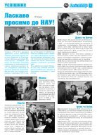 "Газета ""АВІАТОР"" №52 (1499) - Page 5"