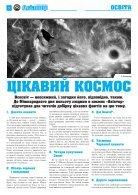 "Газета ""АВІАТОР"" №52 (1499) - Page 6"